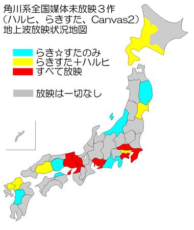 8都府県と札福広島宮城だけがハルヒを見られた。